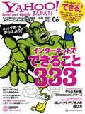 YAHOO ! Internet Guide (ヤフー・インターネット・ガイド) 2007年 06月号